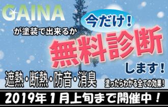 平成最後の冬省エネ大賞受賞のGAINAを塗ってみませんか?キャンペーンのお知らせ