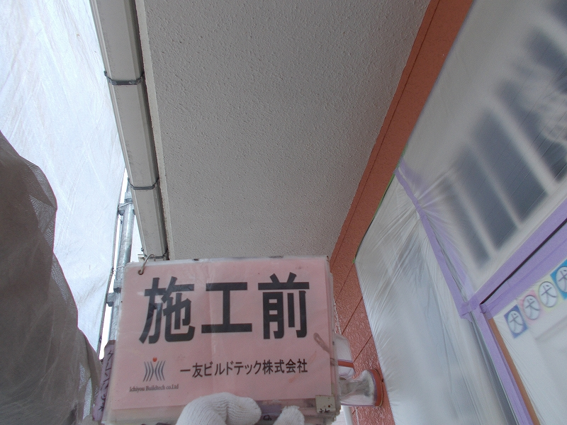 20181116O様邸①軒天施工前