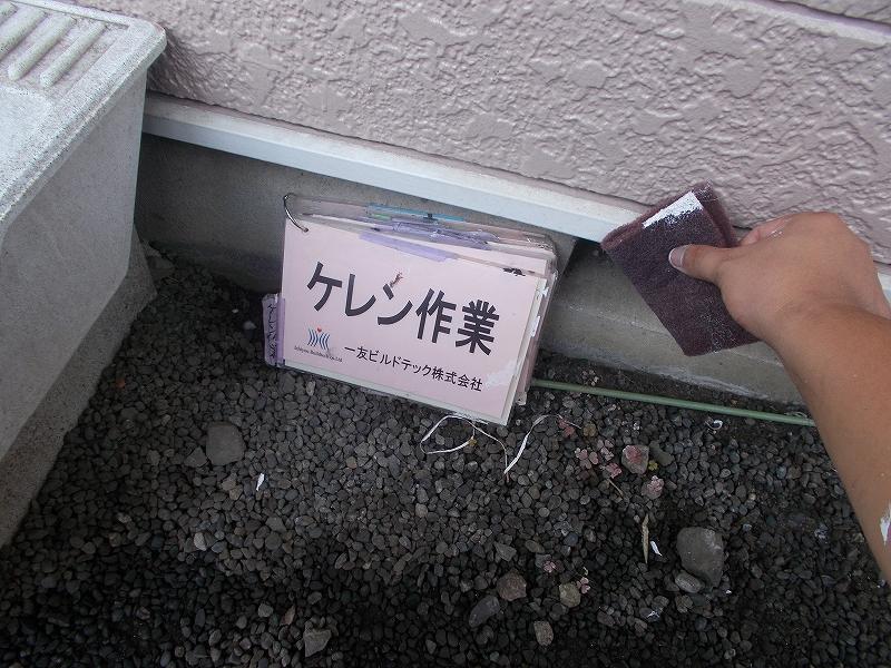 20181116O様邸②水切り ケレン作業