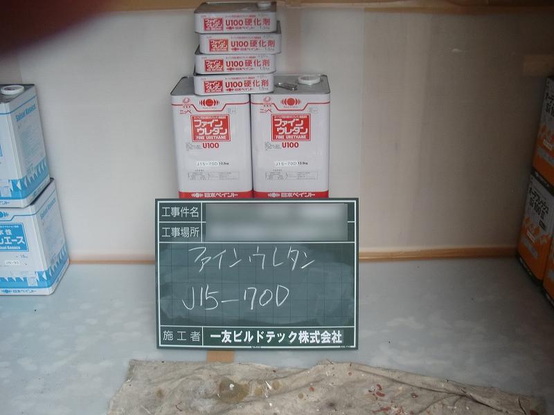 20181221Cマンション様ファインウレタンJ15-70D(手摺色)
