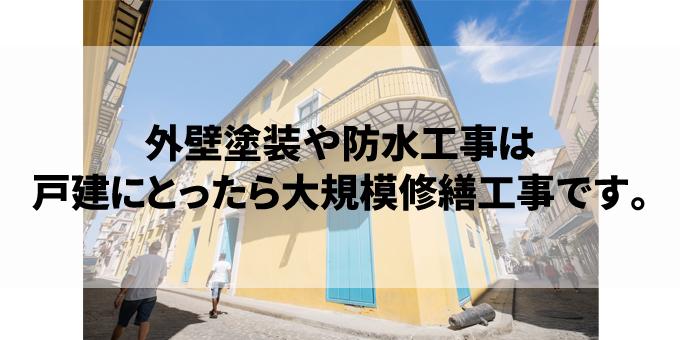 外壁塗装や防水工事は戸建にとったら大規模修繕工事です。
