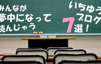 みんなが夢中になって読んじゃういちゆうブログ7選!
