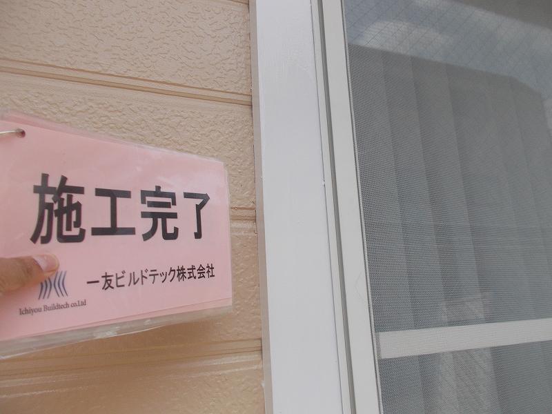 20190118S様邸⑤窓枠 施工完了