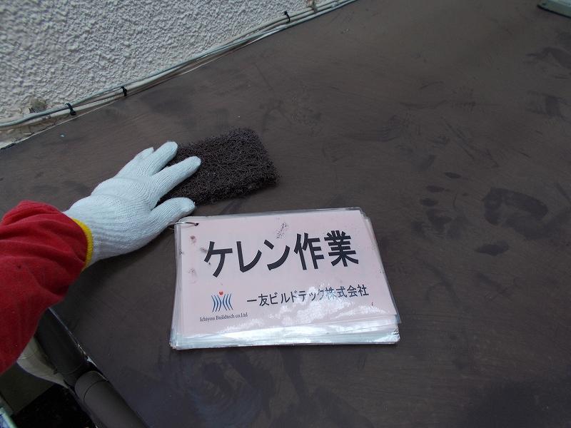 20190125S様邸②霧除け ケレン作業