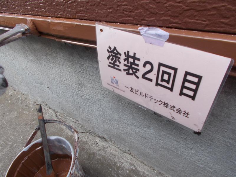 20190222S店舗様⑤水切り塗装2回目