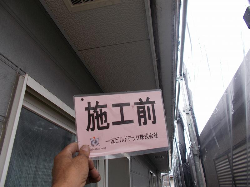 20190118S様邸①軒天 施工前
