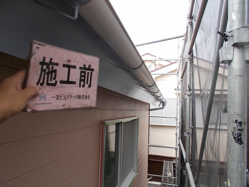 20190201U様邸①雨樋 施工前