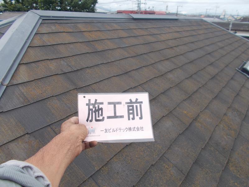 20190118S様邸①屋根 施工前
