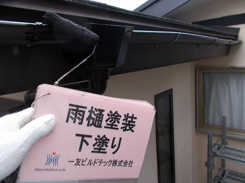 20190125S様邸③雨樋 下塗り