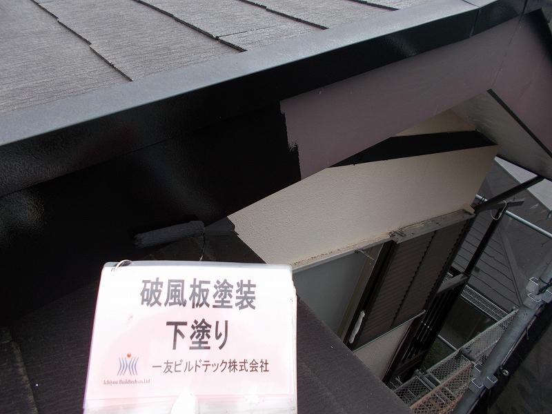 20190125S様邸③破風 塗装1回目