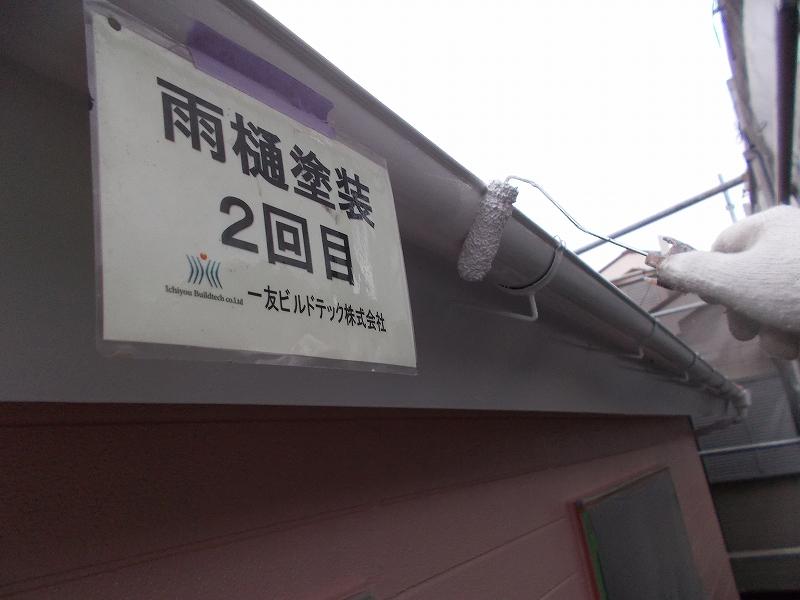 20190201U様邸④雨樋 塗装2回目