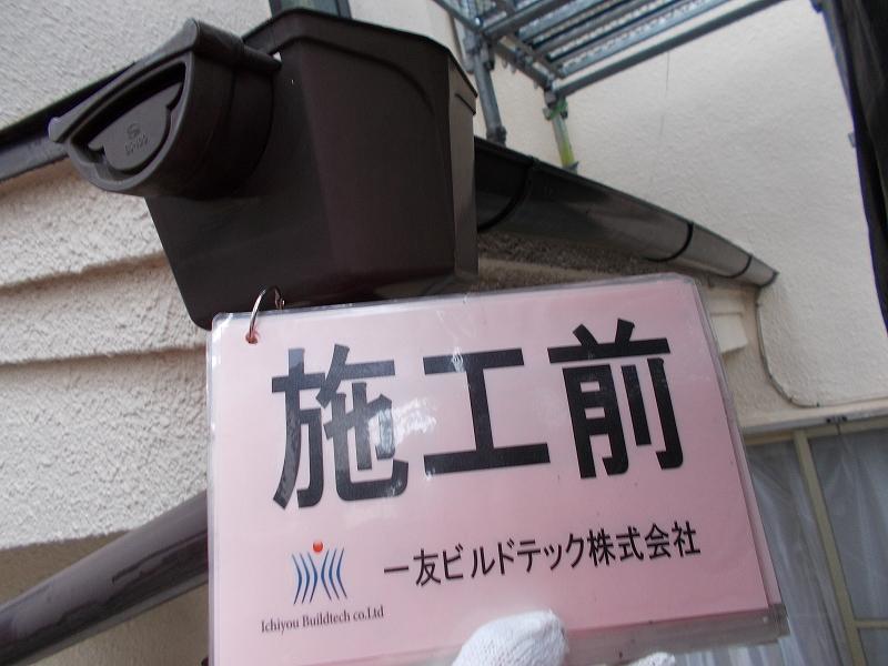 20190125S様邸①雨樋 施工前