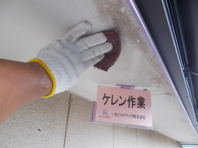 20190222S店舗様②軒天ケレン作業