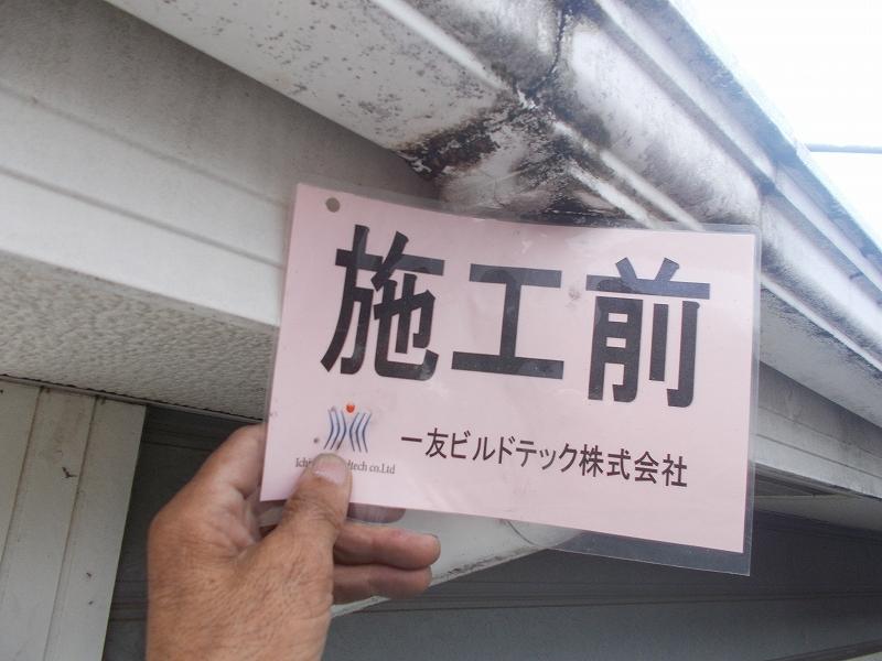 20190118S様邸①雨樋 施工前