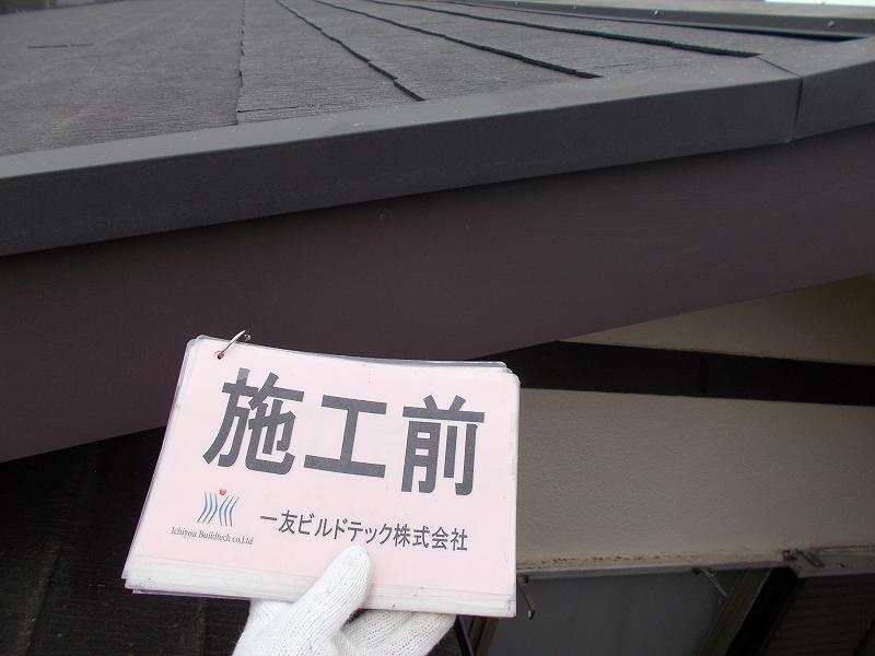 20190125S様邸①破風 施工前