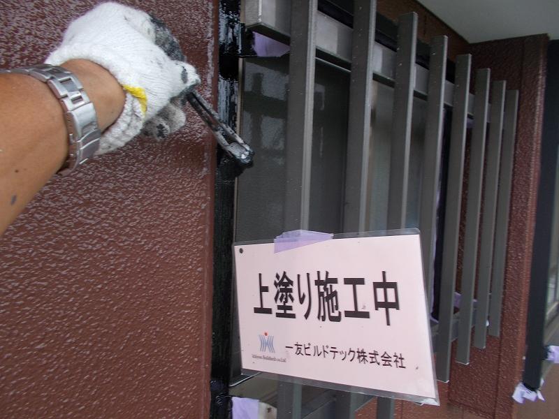 20190222S店舗様⑤窓枠上塗り施工中