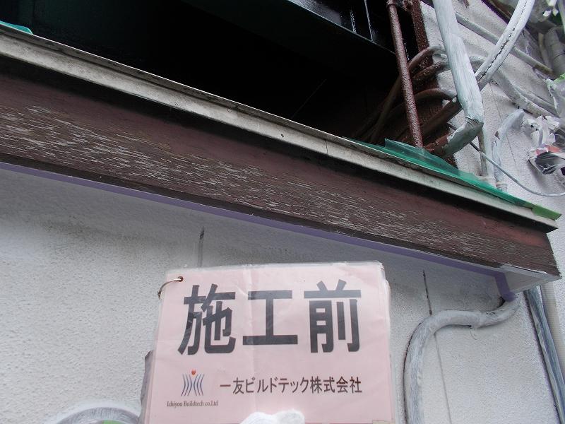 20190222S店舗様①破風施工前