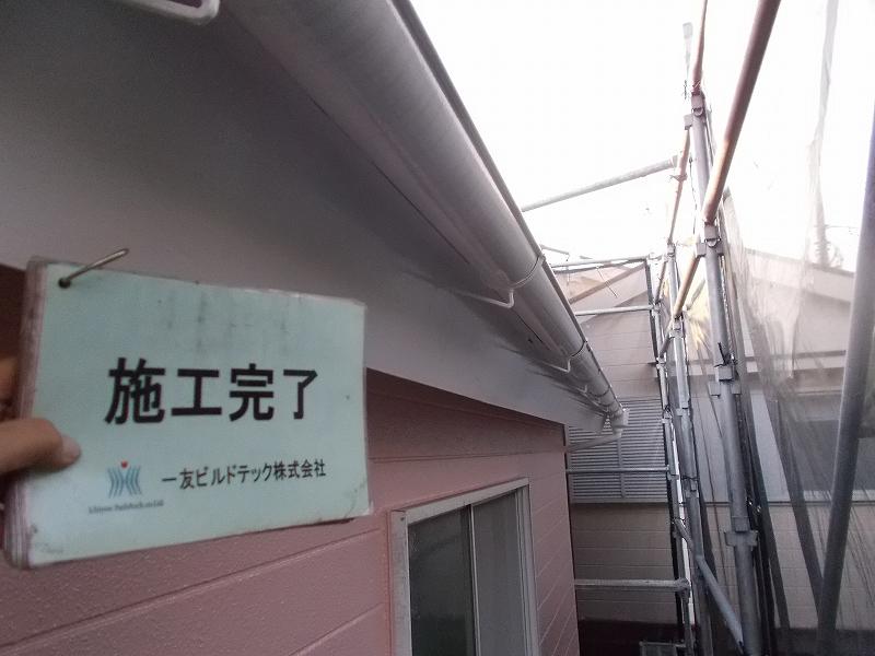 20190201U様邸⑤雨樋 施工完了