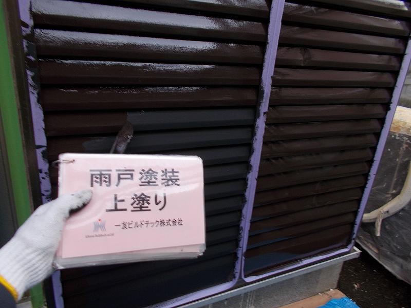 20190125S様邸④雨戸 塗装2回目
