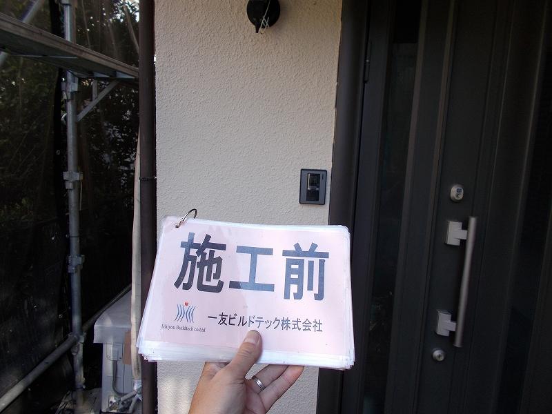 20190125S様邸①外壁 施工前