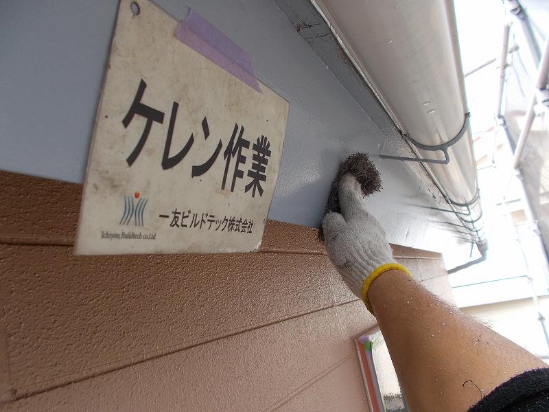 20190201U様邸②破風板 ケレン作業