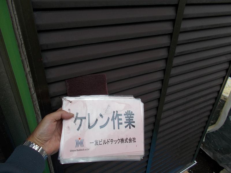 20190125S様邸②雨戸 ケレン作業
