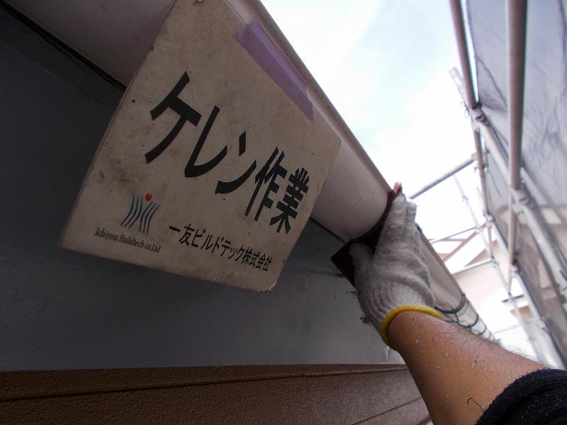 20190201U様邸②雨樋 ケレン作業