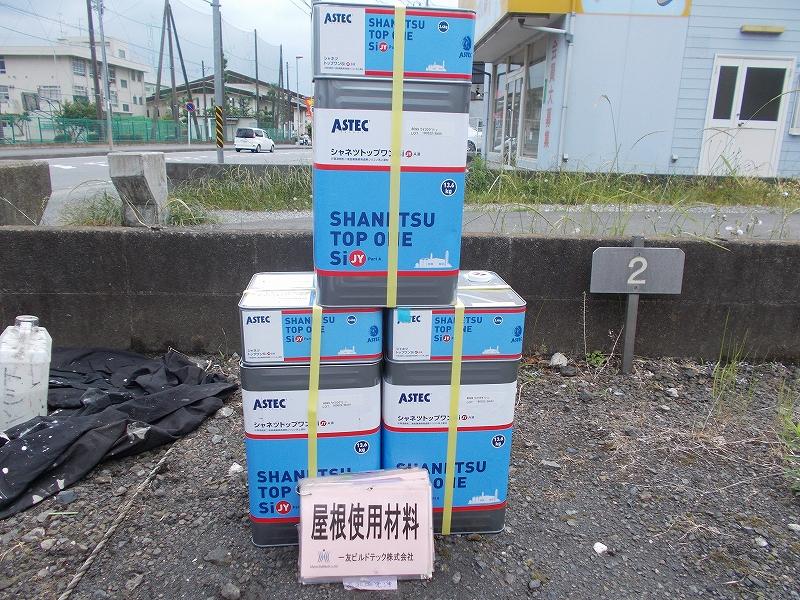 20190222S店舗様屋根使用材料