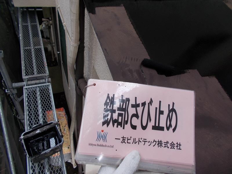 20190125S様邸③霧除け さび止め
