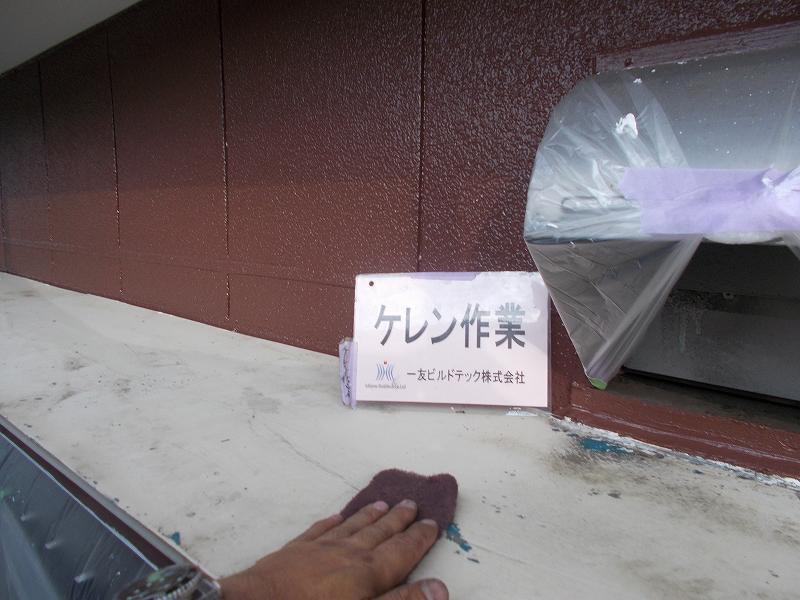 20190222S店舗様②霧除けケレン作業