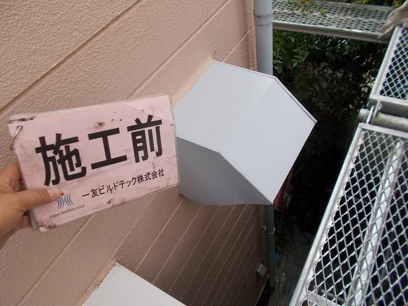 20190201U様邸①換気フード 施工前