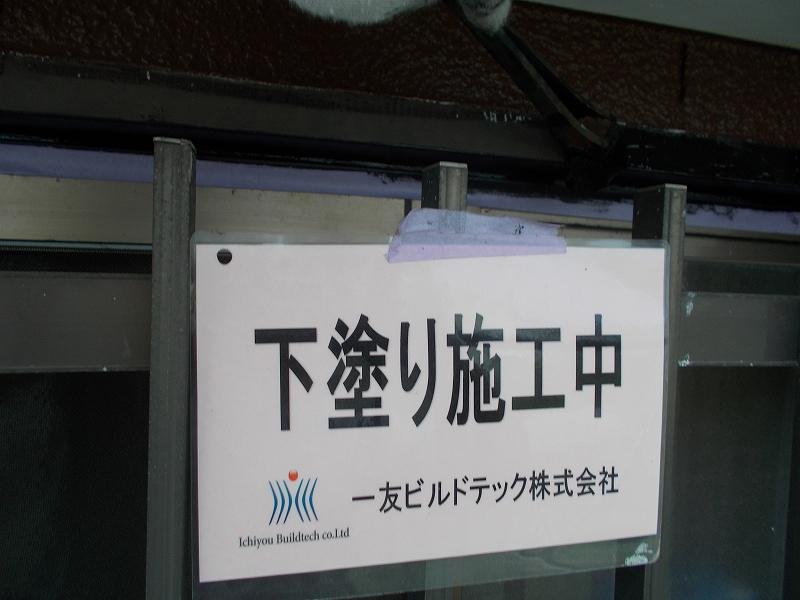 20190222S店舗様③窓枠下塗り施工中