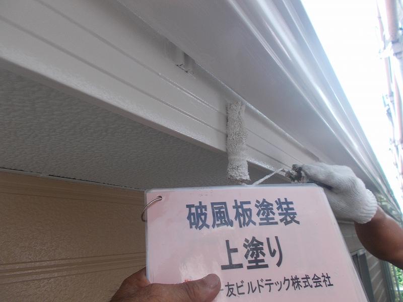 20190118S様邸③破風 塗装2回目