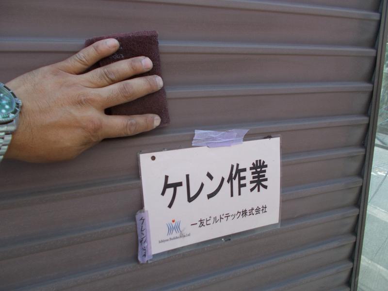 20190222S店舗様②雨戸ケレン作業