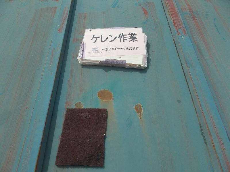 20190222S店舗様③屋根ケレン作業