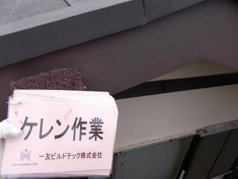 20190125S様邸②破風 ケレン作業