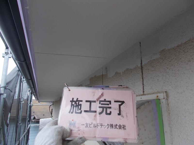 20190222S店舗様⑤軒天施工完了