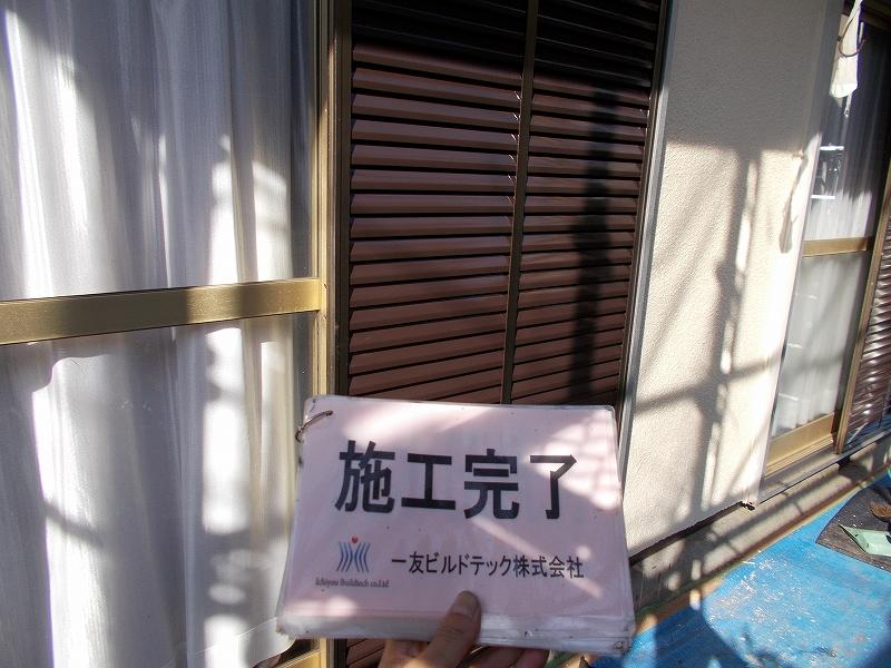 20190125S様邸⑤雨戸 施工完了