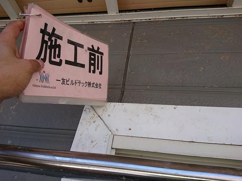 20190118S様邸①シーリング打ち替え 施工前