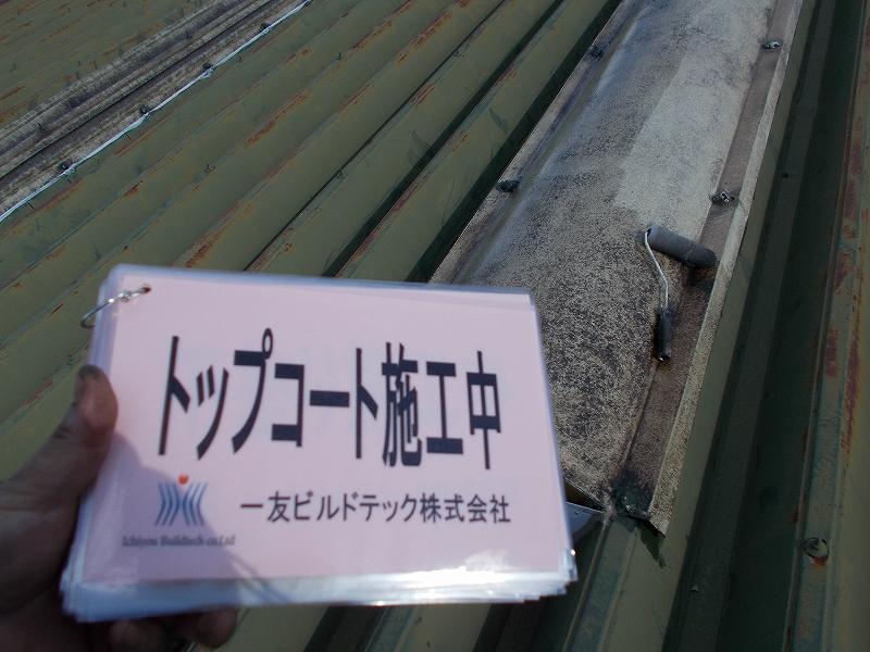 20190301S工場様③トップコート(クリア)