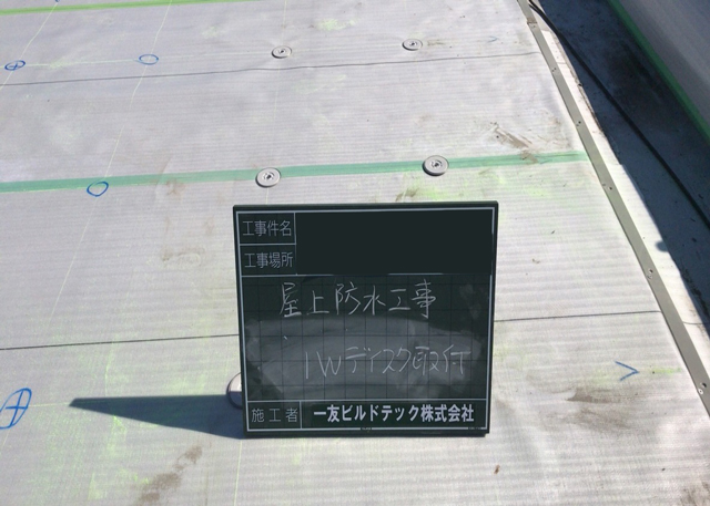 ⑮屋上防水IWディスク取付