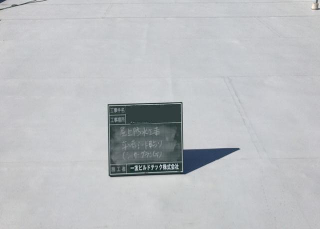 ⑲屋上防水平場シート貼り