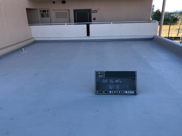 ㊽4F屋上防水施工完了