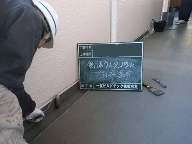 87 側溝防水プライマー塗布