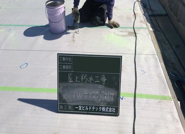 ⑭屋上防水IWディスク取付