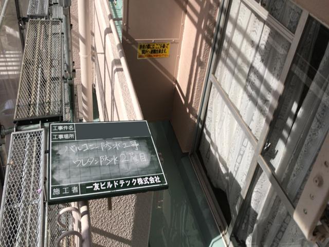 78 バルコニー防水ウレタン防水2層目