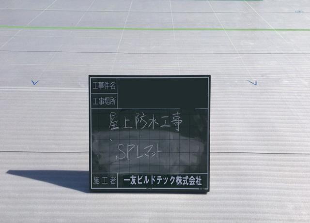 ⑩屋上防水SPLマット敷設