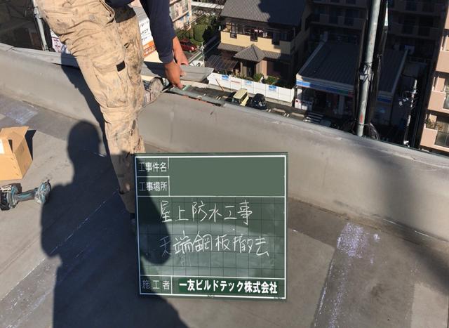 ⑤屋上防水天端鋼板撤去