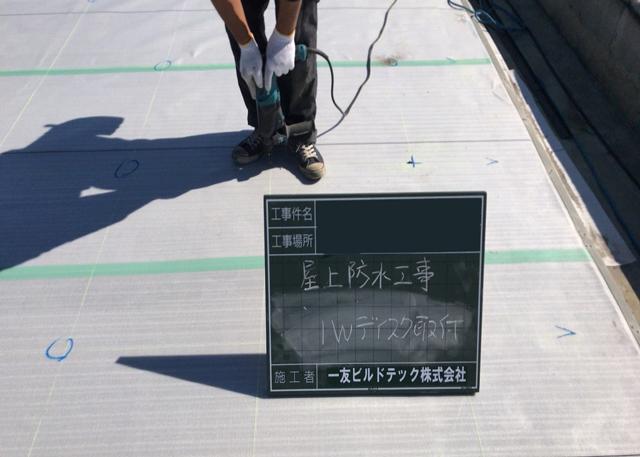 ⑬屋上防水IWディスク取付