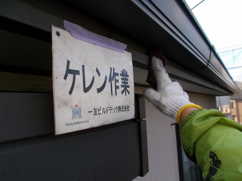 20190412T様邸②破風 ケレン作業